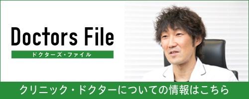 Doctors File|ドクターズファイル